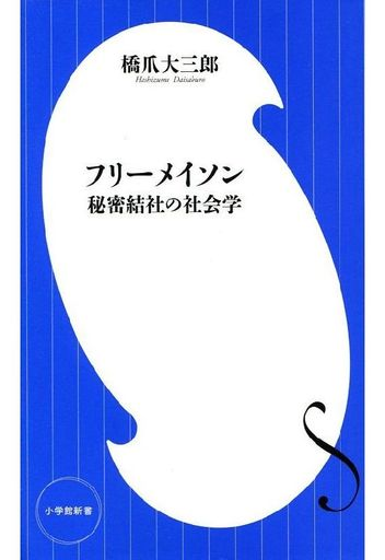 【中古】新書 <<政治・経済・社会>> フリーメイソン 秘密結社の社会学 / 橋爪大三郎