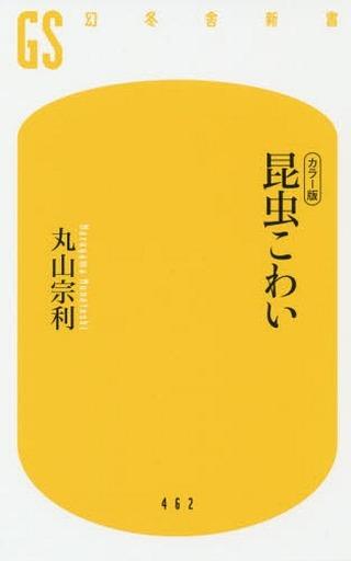 【中古】新書 <<科学・自然>> 「カラー版」昆虫こわい / 丸山宗利