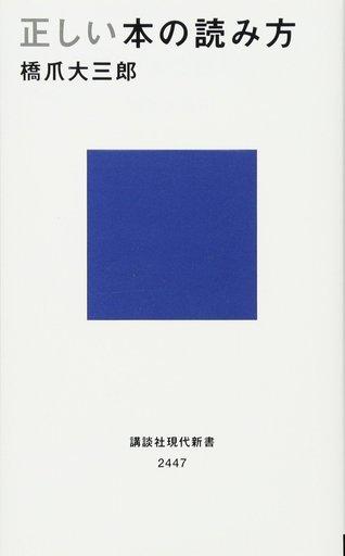 【中古】新書 <<政治・経済・社会>> 正しい本の読み方 / 橋爪大三郎