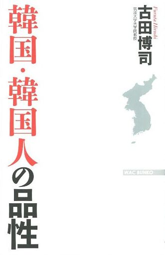 【中古】新書 <<政治・経済・社会>> 韓国・韓国人の品性 / 古田博司