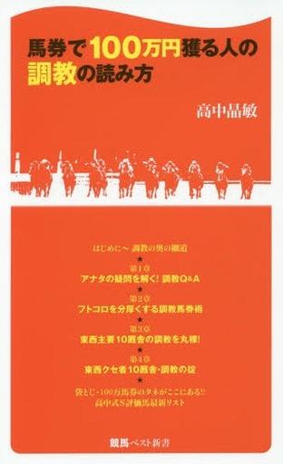 【中古】新書 <<趣味・雑学>> 馬券で100万円獲る人の調教の読み方 / 高中晶敏