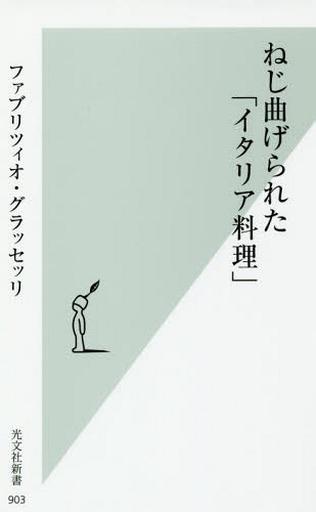 【中古】新書 <<趣味・雑学>> ねじ曲げられた「イタリア料理」 / ファブリツィオ・グラッセリ