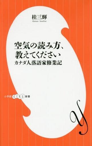 【中古】新書 <<エッセイ・随筆>> 空気の読み方、教えてください / 桂三輝