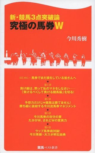 【中古】新書 <<趣味・雑学>> 新・競馬3点突破論 究極の馬券W  / 今川秀樹