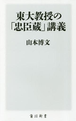 【中古】新書 <<政治・経済・社会>> 東大教授の「忠臣蔵」講義  / 山本博文