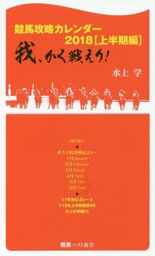 【中古】新書 <<趣味・雑学>> 競馬攻略カレンダー2018 上半期編 我、かく戦えり! / 水上学