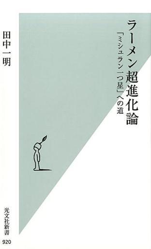 【中古】新書 <<エッセイ・随筆>> ラーメン超進化論: 「ミシュラン一つ星」への道 / 田中一明