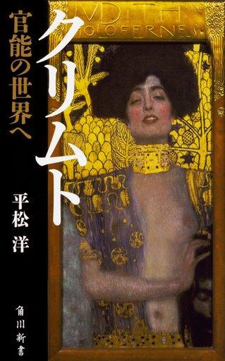 【中古】新書 <<芸術・アート>> クリムト 官能の世界へ  / 平松洋