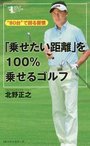 【中古】スポーツ <<スポーツ>> 「乗せたい距離」を100%乗せるゴルフ / 北野正之