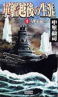 【中古】新書 <<日本文学>> 軍艦越後の生涯 1 大艦巨砲の宴 / 中里融司