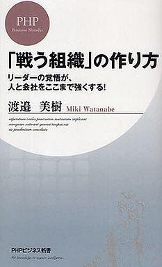【中古】新書 <<政治・経済・社会>> 「戦う組織」の作り方 / 渡邉美樹