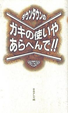 【中古】新書 <<エッセイ・随筆>> ダウンタウンのガキの使いやあらへんで!! / 日本テレビ