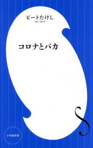 小学館 新品 新書 <<日本文学>>> コロナとバカ