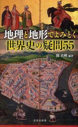 宝島社 新品 新書 <<歴史全般>> 地理と地形でよみとく世界史の疑問55