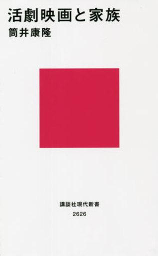 講談社 新品 新書 <<日本文学>> 活劇映画と家族