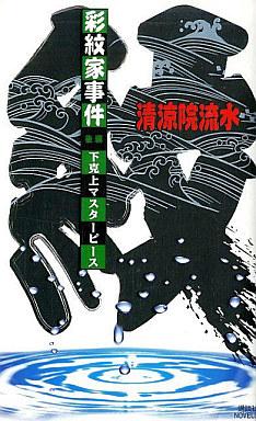 【中古】新書 <<日本文学>> 彩紋家事件 後編-下克上マスターピース- / 清涼院流水