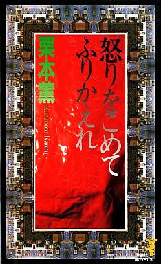 【中古】新書 <<日本文学>> 怒りをこめてふりかえれ / 栗本薫