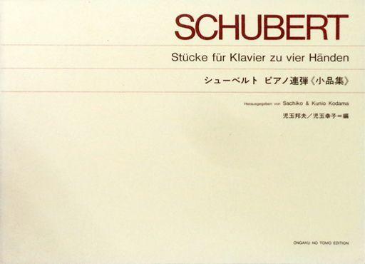 【中古】スコア・楽譜 <<邦楽>> 標準版 シューベルト ピアノ連弾小品集
