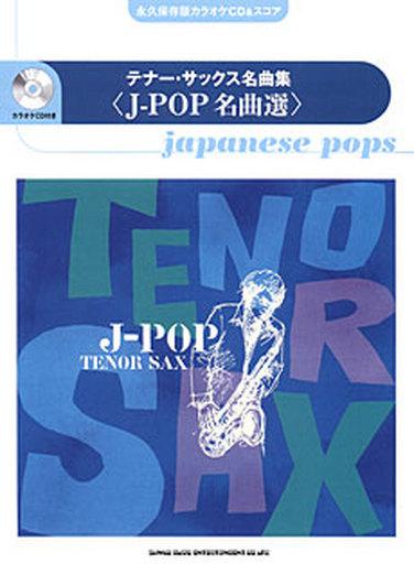 【中古】スコア・楽譜 <<邦楽>> CD付)永久保存版 カラオケCD&スコア テナー・サックス名曲集 J-POP名曲選