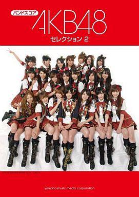 【中古】スコア・楽譜 <<邦楽>> バンドスコア AKB48セレクション 2