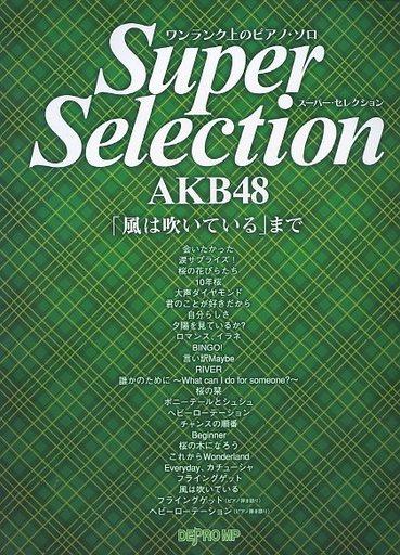 【中古】スコア・楽譜 <<邦楽>> ワンランク上のピアノ・ソロ スーパー・セレクション AKB48 「風は吹いている」まで