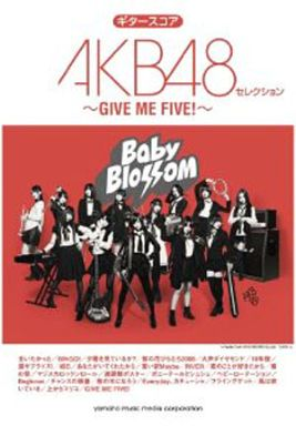 【中古】スコア・楽譜 <<邦楽>> ギタースコア AKB48ベストセレクション ?GIVE ME FIVE!?