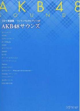 【中古】スコア・楽譜 <<邦楽>> CD付)ワンランク上のピアノソロ AKB48サウンズ