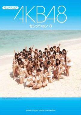 【中古】スコア・楽譜 <<邦楽>> バンドスコアAKB48セレクション3