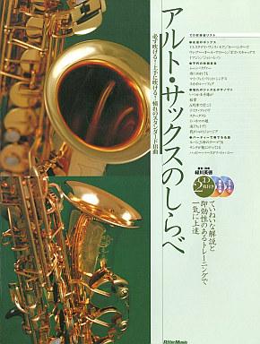 【中古】スコア・楽譜 <<洋楽>> CD付)アルト・サックスのしらべ
