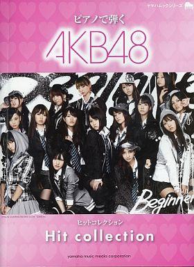 【中古】スコア・楽譜 <<邦楽>> ピアノで弾く AKB48ヒットコレクション