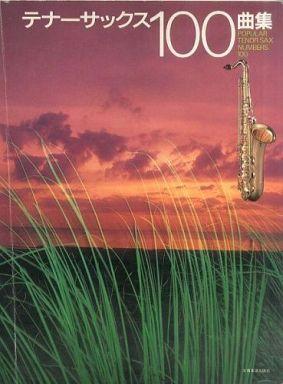 【中古】スコア・楽譜 <<邦楽>> テナーサックス100曲集
