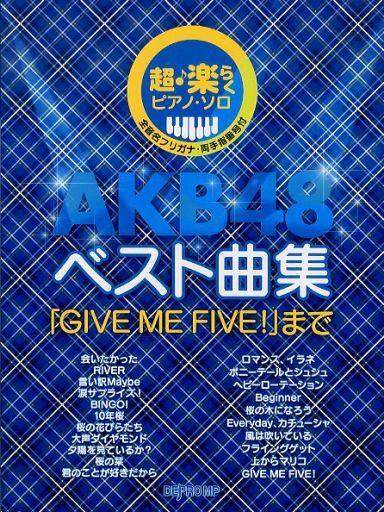 【中古】スコア・楽譜 <<邦楽>> 超・楽らくピアノソロ AKB48 ベスト曲集 「GIVE ME FIVE!」まで