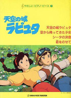 【中古】スコア・楽譜 <<アニメ&ゲーム>> やさしいピアノ・ピース 天空の城 ラピュタ