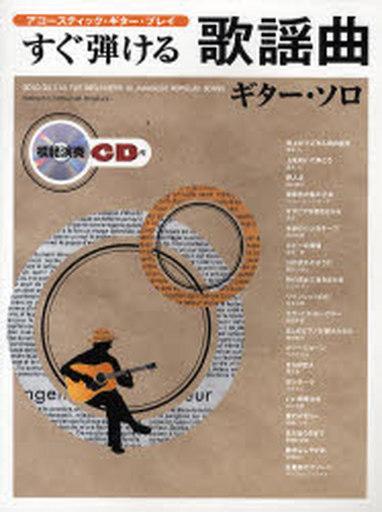 【中古】スコア・楽譜 <<邦楽>> CD付)すぐ弾ける 歌謡曲 ギター・ソロ