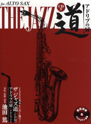 【中古】スコア・楽譜 <<洋楽>> CD付)アルトサックス ザ ジャズ道 アドリブの扉