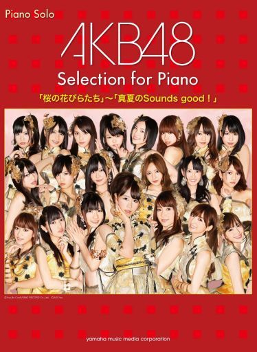 【中古】スコア・楽譜 <<邦楽>> ピアノソロ AKB48 Selection for Piano 「桜の花びらたち」?「真夏のSounds good!」