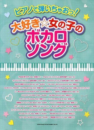 【中古】スコア・楽譜 <<アニメ&ゲーム>> ピアノで弾いちゃおっ! 大好き☆女の子のボカロソング