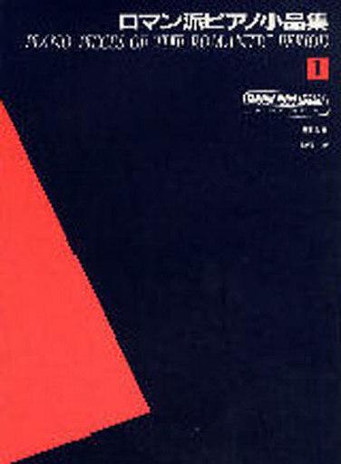 【中古】スコア・楽譜 <<洋楽>> ヤマハ ピアノライブラリー ロマン派ピアノ小品集 1