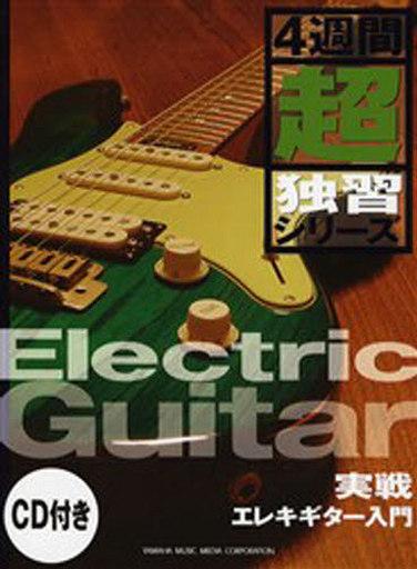 【中古】スコア・楽譜 <<その他>> CD付)4週間超独習シリーズ 実戦エレキギター入門 28のレッスンでエレキギターをマスター