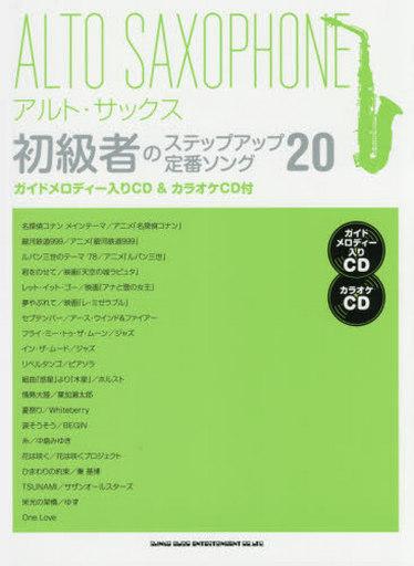 【中古】スコア・楽譜 <<邦楽>> CD付)アルト・サックス初級者のステップアップ定番ソング20