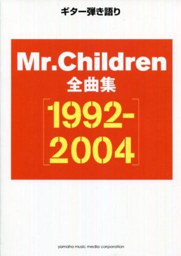 【中古】スコア・楽譜 <<邦楽>> ギター弾き語り Mr.Children 全曲集【1992-2004】