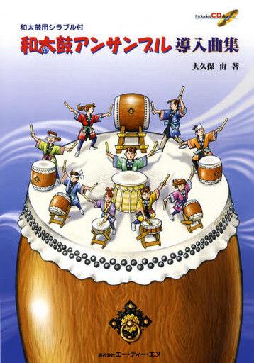 【中古】スコア・楽譜 <<邦楽>> CD付)和太鼓アンサンブル導入曲集