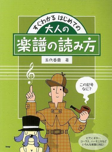 【中古】スコア・楽譜 <<その他>> 大人の楽譜の読み方 この記号なに?