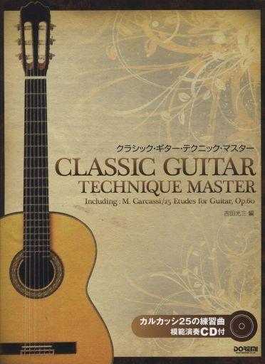 【中古】スコア・楽譜 <<洋楽>> CD付)クラシックギターテクニックマスター