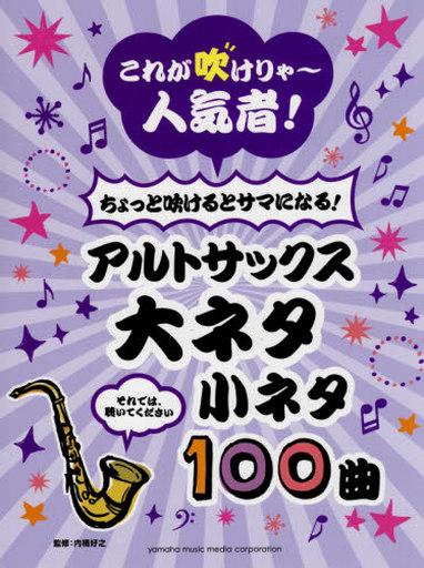 【中古】スコア・楽譜 <<その他>> これが吹けりゃ?人気者! ちょっと吹けるとサマになる! アルトサックス 大ネタ小ネタ100曲
