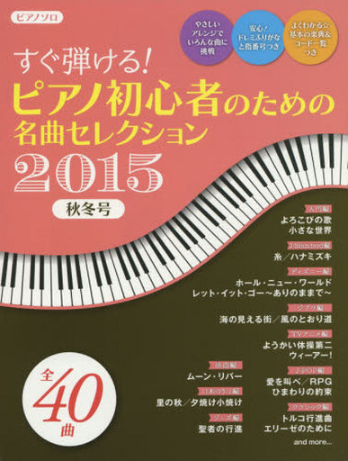 【中古】スコア・楽譜 <<邦楽>> すぐ弾ける! ピアノ初心者のための 名曲セレクション 2015秋冬号