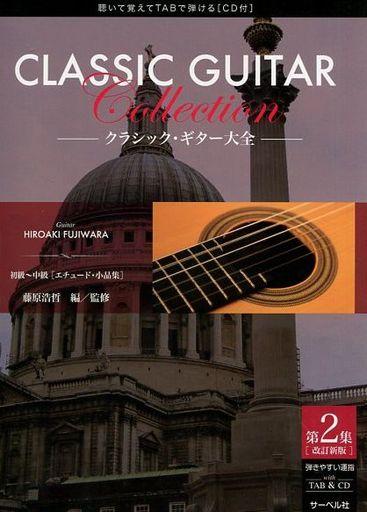【中古】スコア・楽譜 <<洋楽>> CD付)クラシックギター大全 第2集 [改定新版]