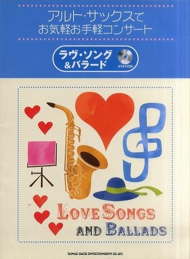 【中古】スコア・楽譜 CD付)アルトサックスでお気軽お手軽コンサート ラヴソング&バラード