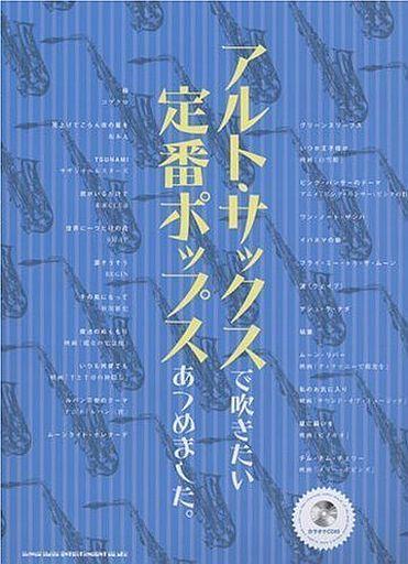 【中古】スコア・楽譜 <<邦楽>> CD付)アルトサックスで吹きたい 定番ポップスあつめました。