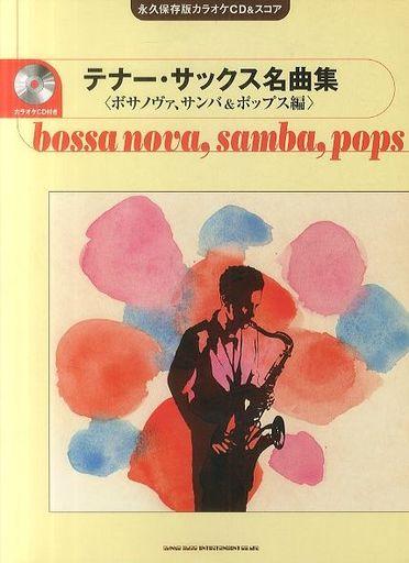【中古】スコア・楽譜 <<邦楽>> CD付)テナーサックス名曲集<ボサノヴァ、サンバ&ポップス編>